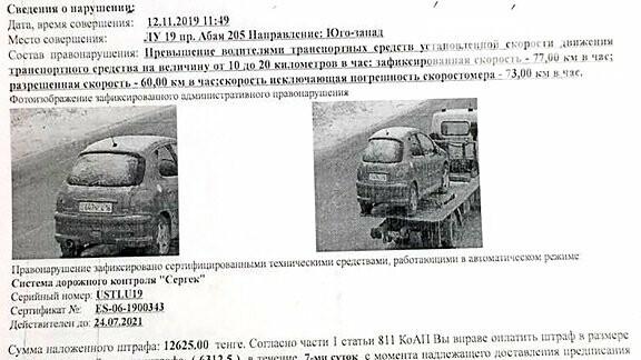 Жительница Усть-Каменогорска получила штраф за машину на эвакуаторе за превышение скорости, фото-1